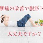 腰痛改善のための腹筋トレーニングが腰を悪くする!?