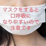 マスクをすると口呼吸になりやすいので注意