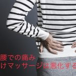 反り腰での痛み、腰だけマッサージは悪化する!?