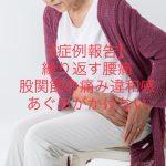 60代女性 右腰痛と右脚あぐらをかけない
