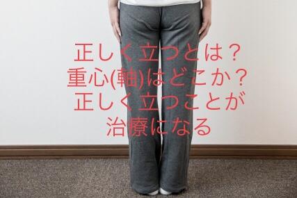 正しく立つ意味とは?重心(軸)はどこ?正しく立つことが治療になる①
