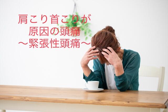 肩こりや首こりからくる頭痛〜緊張性頭痛〜