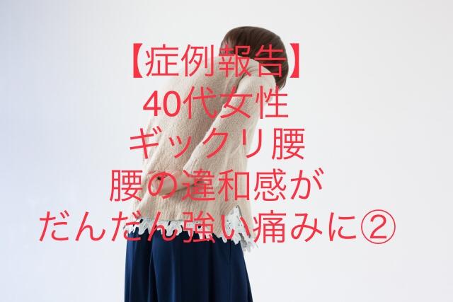 40代女性 ギックリ腰 腰に違和感 徐々に動けないほどの痛みに②