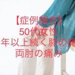 50代女性 半年前からの膝の痛みと両肘の痛み