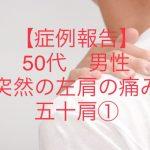 50代 男性 左肩の痛み 五十肩①
