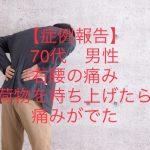 70代 男性 右腰の痛み