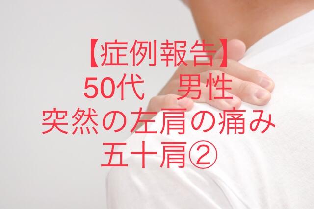 50代 男性 左肩の痛み 五十肩②