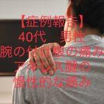 40代 男性 腕の付け根の痛みとアキレス腱の慢性痛
