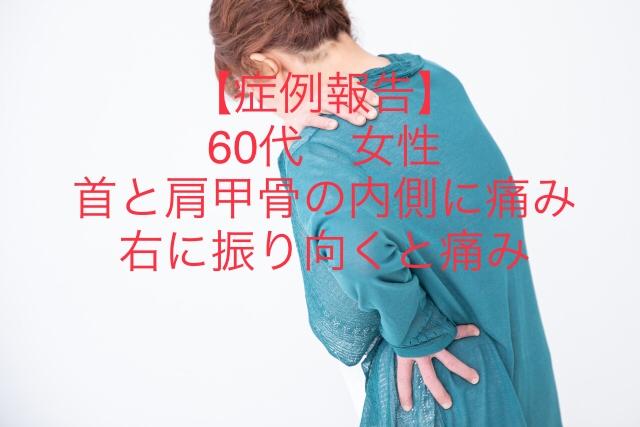 60代女性 首から肩甲骨の内側に痛み 右に振り向けない