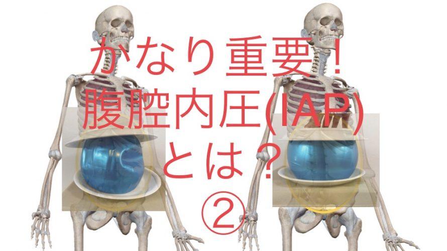 腰痛はIAPを高めないと治りません!②